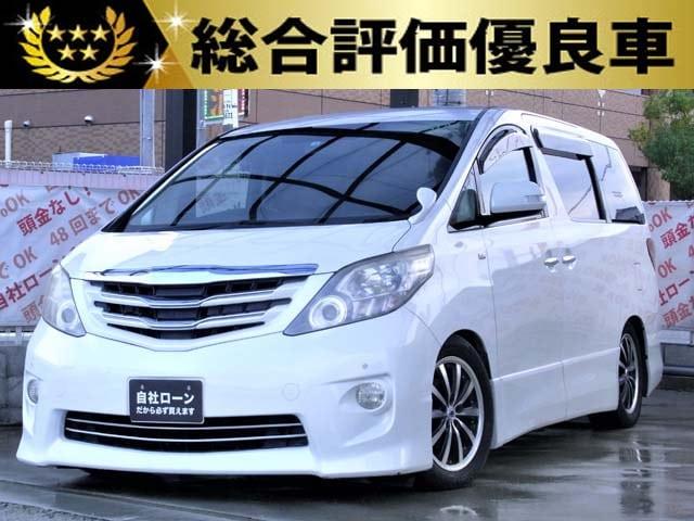 ALPHARD アルファード 240S プライムセレクションⅡ【総合評価優良車】